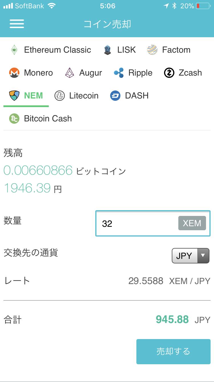 coincheckでのNEMの売却画面(32XEMを指定)2017年12月4日午前5時6分現在