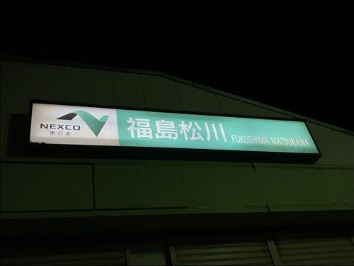 東北自動車道・福島松川PA(パーキングエリア)の看板