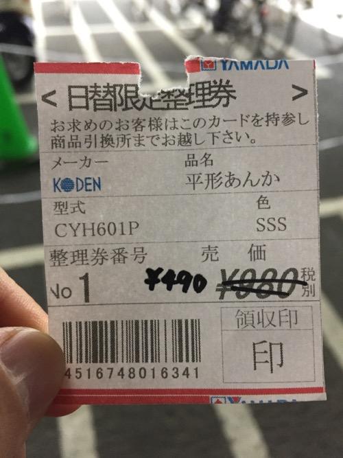 ヤマダ電機 テックランドNew松山問屋町本店の日替限定整理券