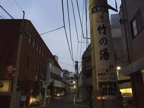 麻布黒美水温泉 竹の湯の電柱の看板
