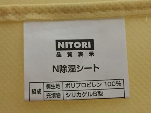ニトリで購入した「布団の湿気をグングン吸収 除湿シート」の品質表示