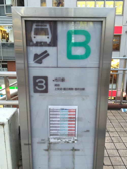 JR松戸駅西口の地上にある3番バス停への案内版