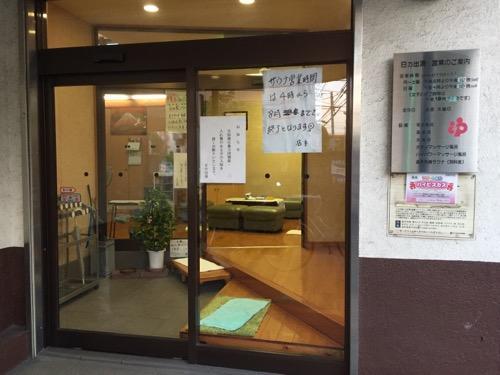 東京都葛飾区の銭湯・日乃出湯の玄関