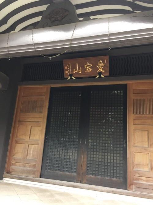 愛宕神社前交差点の建物「愛宕山」の正面