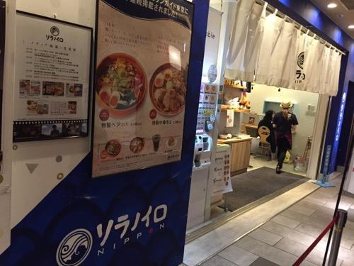 東京駅地下のラーメン屋「ソラノイロ」の店舗入口前