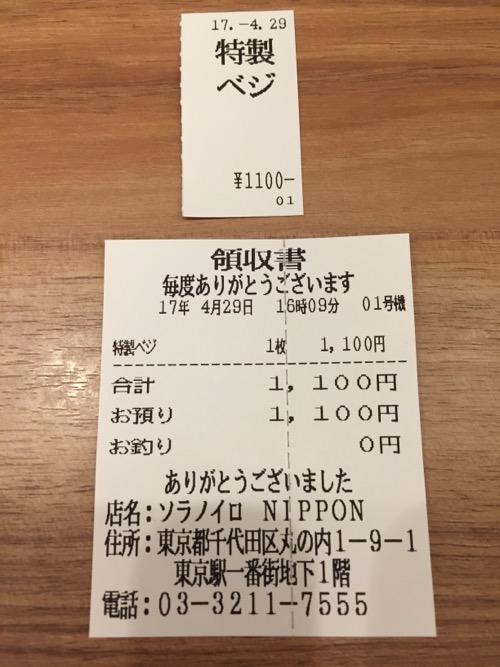 東京駅地下のラーメン屋「ソラノイロ」の特製ベジソバの半券と領収書