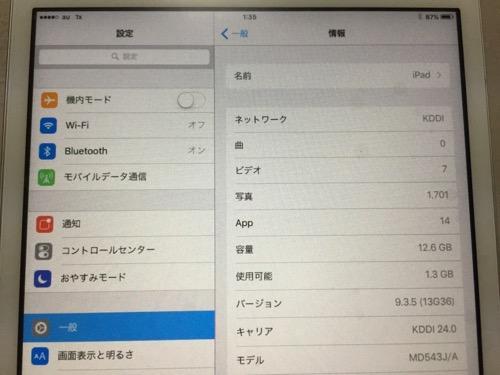 auで契約して使っていたiPad mini初代にUQモバイルのSIMカードを装着した時のiPad miniの「一般>情報」の設定画面