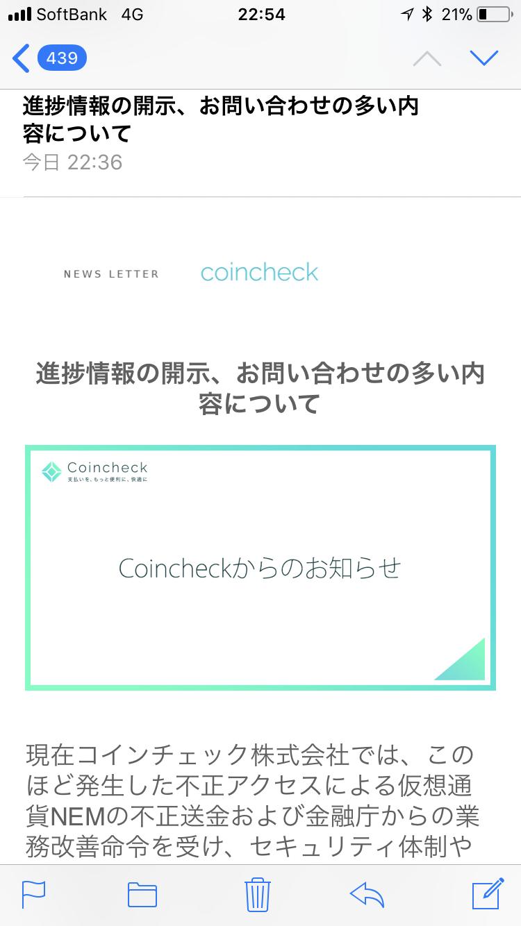 Coincheckから届いた「進捗情報の開示、お問い合わせの多い内容について」というメールの一部キャプチャ画像