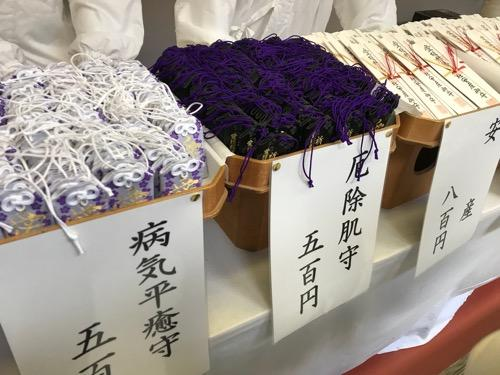 愛媛縣護國神社の御守り(病気平癒守、厄除肌守、安産)