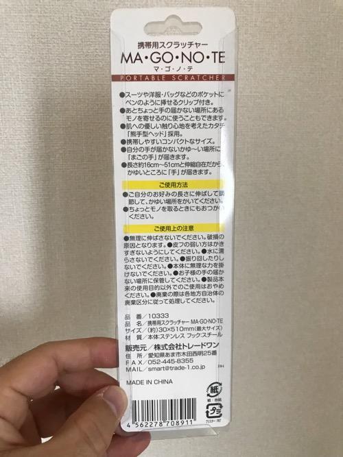 株式会社トレードワン 携帯用スクラッチャー MA・GO・NO・TE(パッケージ・裏面)