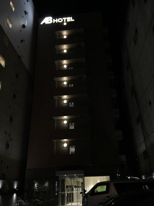 ABホテル名古屋栄(外観)