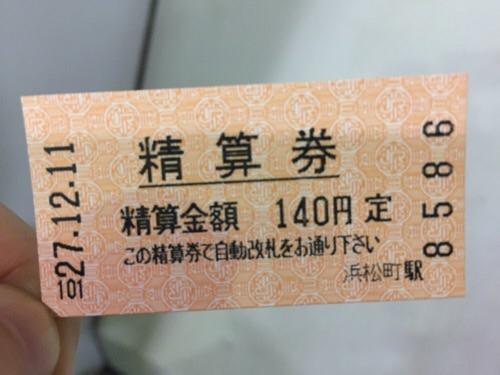 浜松町の自動精算機で発券された140円分の精算券