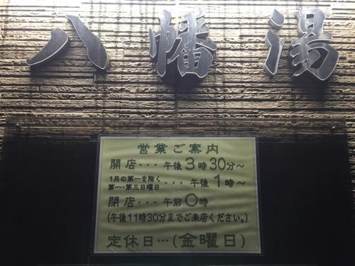 東京都渋谷区の銭湯・八幡湯の営業時間、定休日
