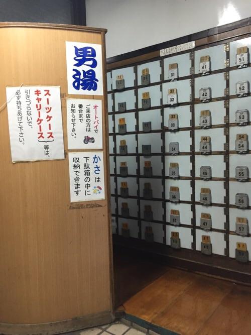 東京の銭湯「燕湯」(住所:東京都台東区上野3-14-5)の男湯側の下駄箱
