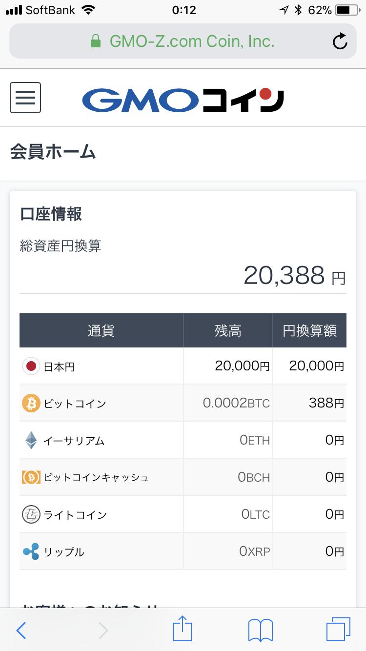 GMOコイン 会員ホーム 口座情報画面(総資産円換算 20,388円)