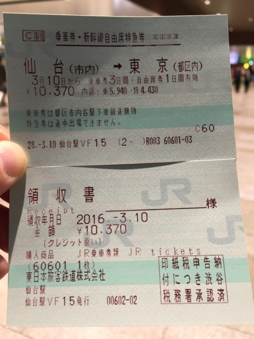 JR仙台駅から東京駅までの乗車券・新幹線自由席特急券、領収書