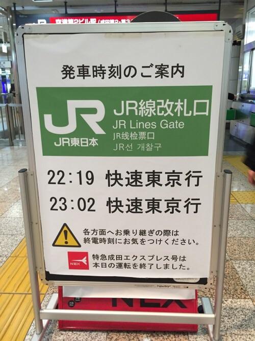 成田空港第二ターミナル 第二空港ビル駅改札口前にある案内板「発車時刻のご案内」