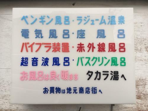 東京都足立区の銭湯・タカラ湯のお風呂の種類等を記載した看板