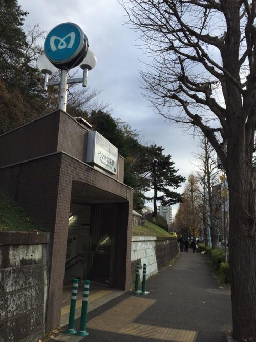 東京メトロ千代田線代々木公園駅の出口4(公園口)と出口前の歩道の様子
