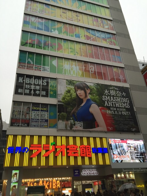 世界のラジオ会館秋葉原ビル(水樹奈々の巨大な広告写真あり)
