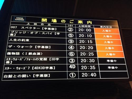 傷物語 I 鉄血篇とその他の同時上映映画の開場のご案内(エミフルMASAKIシネマサンシャイン)