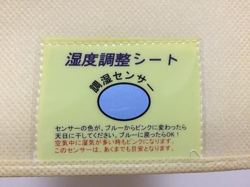 ニトリで購入した「布団の湿気をグングン吸収 除湿シート」の調湿センサー