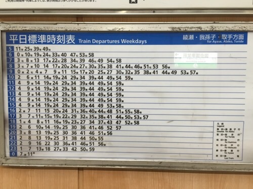 東京メトロ千代田線・国会議事堂前駅のホームにある平日標準時刻表