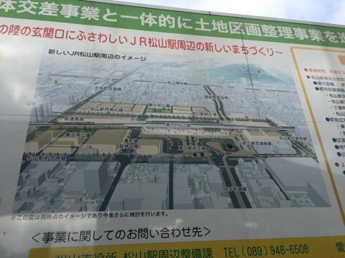 JR松山駅にある看板に描かれる新しい松山駅周辺のイメージ