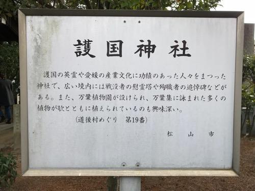 護国神社(道後村めぐり 第19番)の立て札