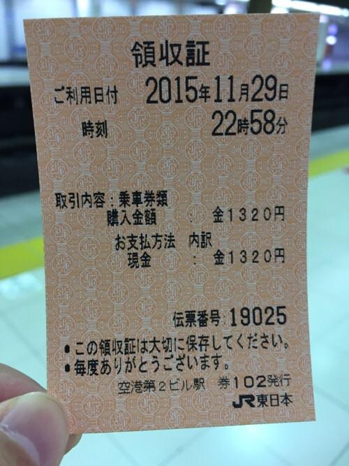 JR東日本の1320円分の領収証(成田空港第二ターミナルの空港第二ビル駅発行)