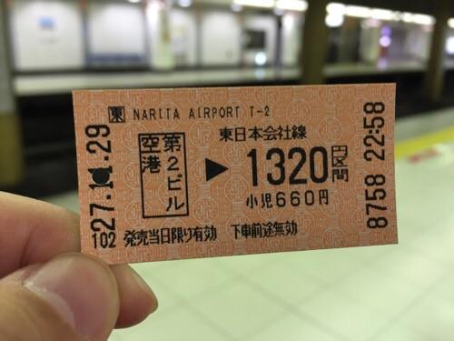成田空港第二ターミナル 空港第二ビル駅から東京駅までの乗車券