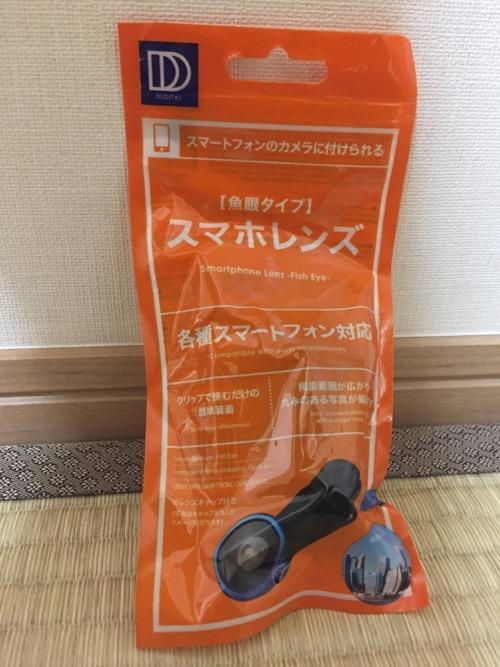100円ショップ・ダイソーの魚眼タイプスマホレンズ(パッケージ)