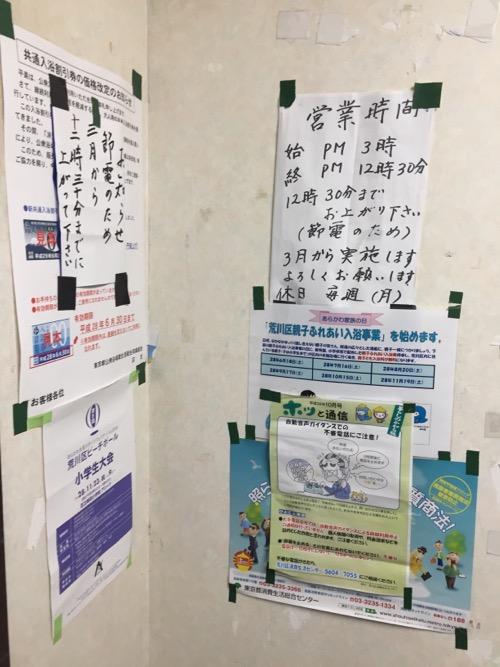 東京都荒川区荒川の銭湯・喜楽湯(営業時間の貼り紙)