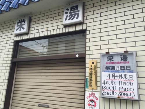 東京都葛飾区高砂の銭湯「栄湯」の営業時間等の情報