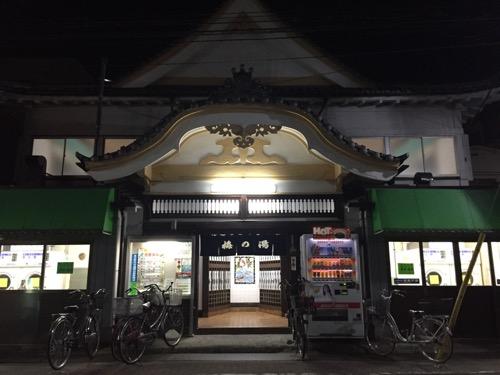 東京都足立区の銭湯・梅の湯の玄関
