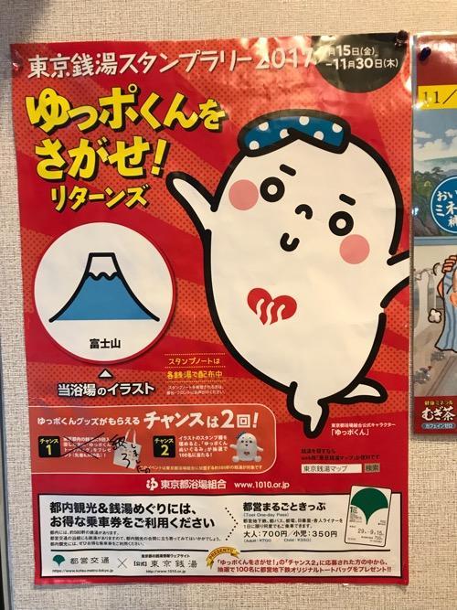 東京都台東区東上野の銭湯・寿湯の玄関に貼られていた「2017年 ゆっポくんをさがせ!リターンズ」のポスター(イラスト:富士山)