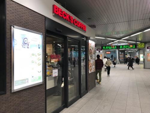 JR浦和駅改札内のベックスコーヒーショップ浦和店 出口