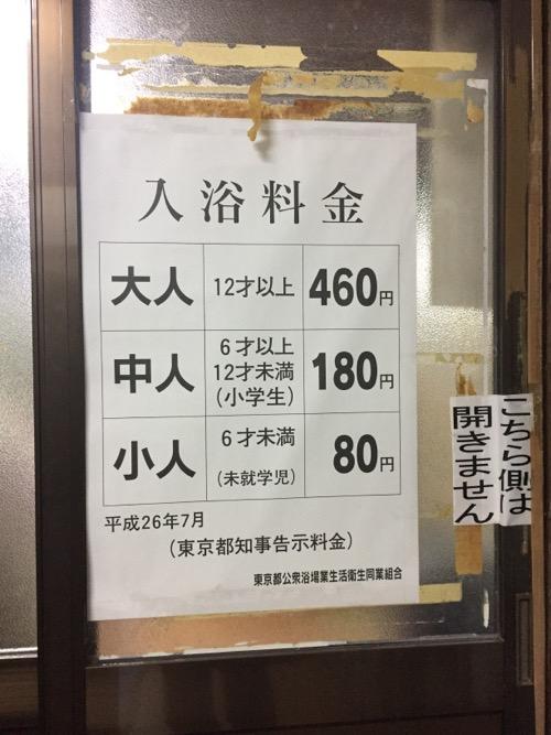 東京都荒川区の銭湯・草津湯の入浴料金の張り紙