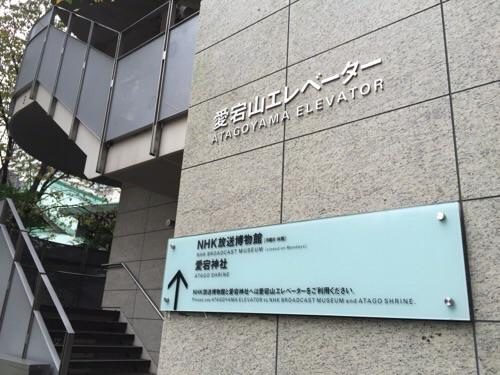 愛宕山エレベーター入口