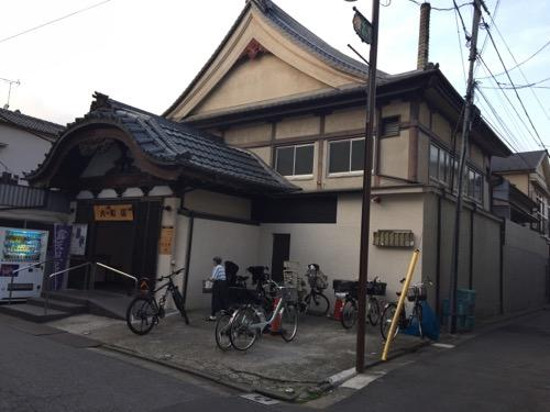 東京都足立区柳原の銭湯・大和湯の外観