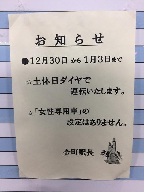 2016年12月30日から2017年1月3日までのJR金町駅のダイヤのお知らせ