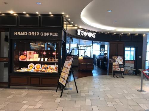 星乃珈琲店朝霞店の店舗入口前