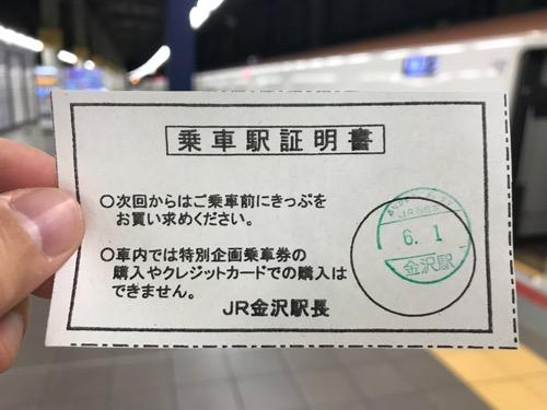 JR金沢駅の改札口でもらった「乗車駅証明書」