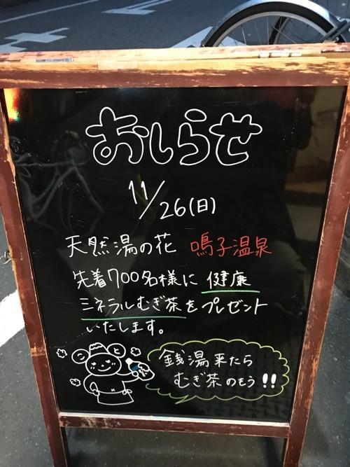 東京都台東区東上野の銭湯・寿湯のお知らせ