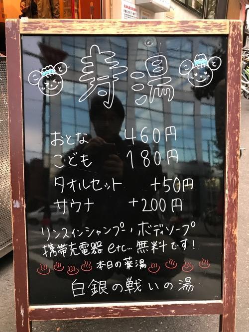 東京都台東区東上野の銭湯・寿湯の料金表
