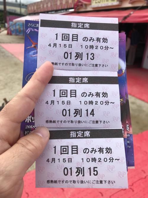 ポップサーカス(愛媛公演)の指定席券3枚分(01列13、14、15)
