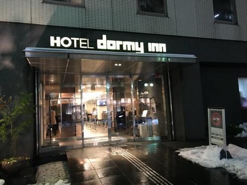 天然温泉 加賀の湧泉 ドーミーイン金沢の玄関