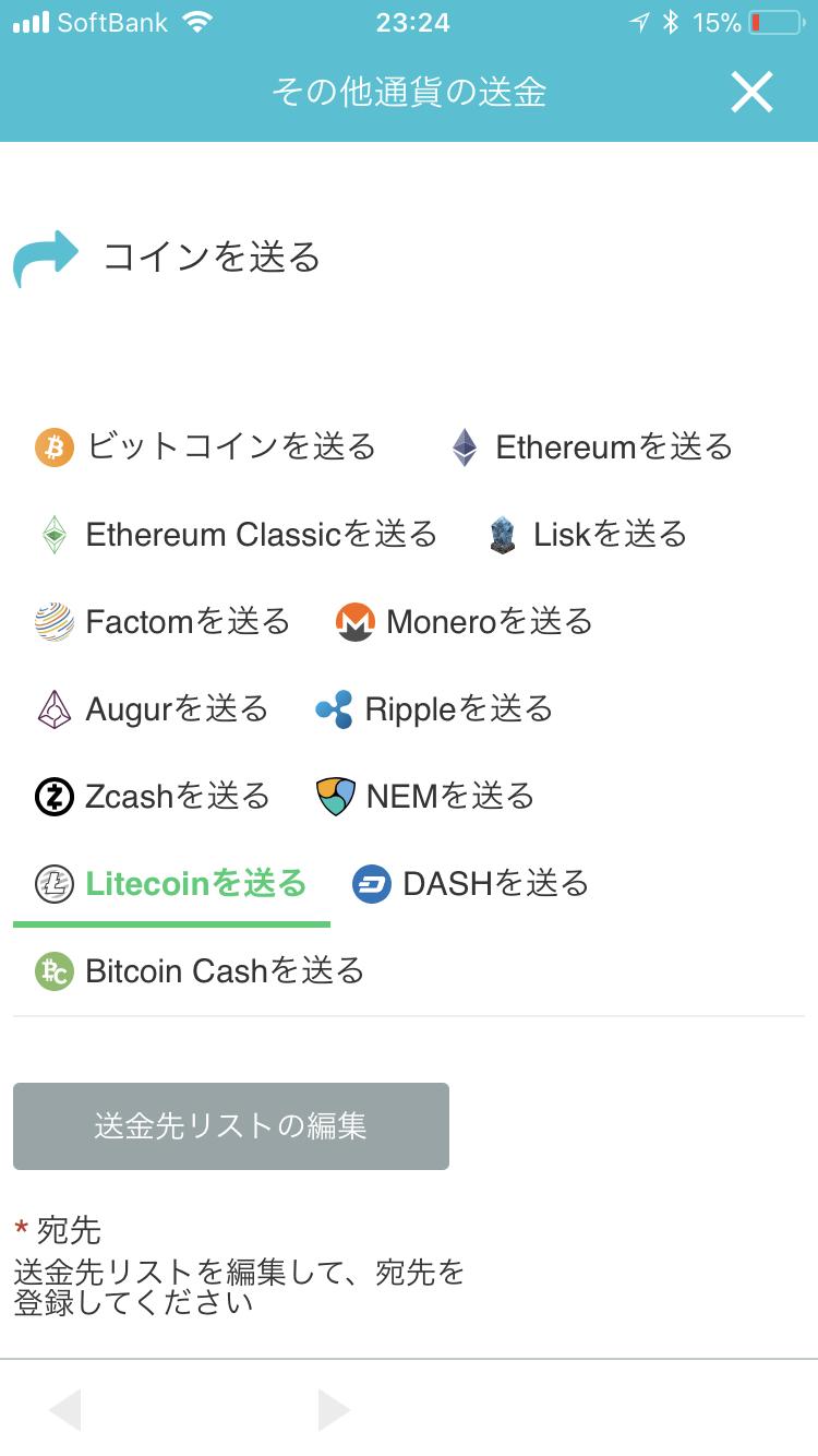 coincheckのコイン送金画面「Litecoinを送る」