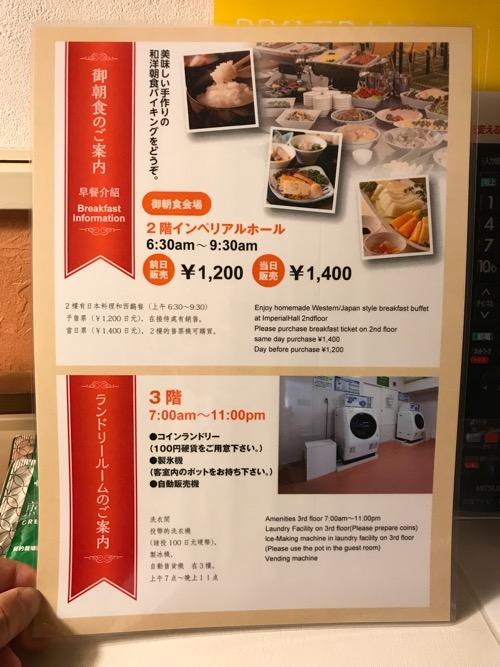 新潟第一ホテルの朝食とランドリールームの案内