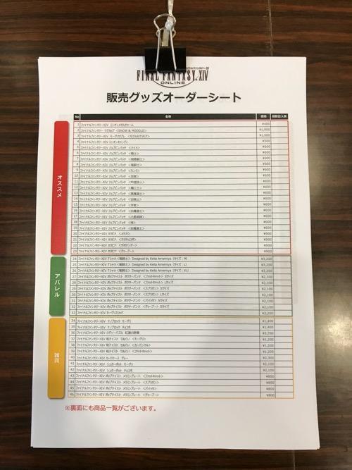 FINAL FANTASY XIV Full Active Time Event (松山市コミュニティセンター企画展示ホール内)の販売グッズオーダーシート
